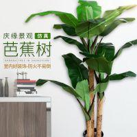 仿真芭蕉树 假芭蕉树植物盆栽盆景香蕉树 室内大型装饰