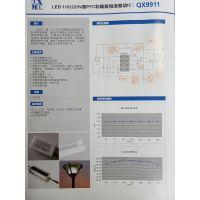 供应深圳泉芯厂家,110/220V高PFC非隔离恒流驱动IC QX9911