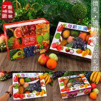 现货纸箱定做通用8-10斤有机手提水果包装盒创意礼盒春节礼品盒
