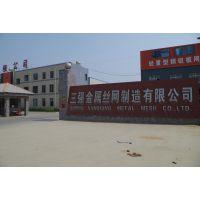 安平县亮楷金属丝网制造有限公司