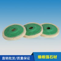 供应批发 磨具羊毛抛光轮翻新抛光轮 石材瓷砖抛光轮 质量保证