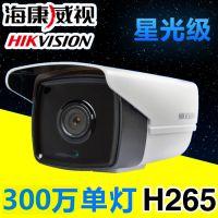 海康威视网络摄像头DS-2CD3T36DWD-I3 300万高清星光级监控摄像机
