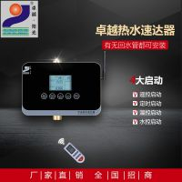 上海智能控热水回水器全国招商 家用热水循环系统厂家直销诚招代理