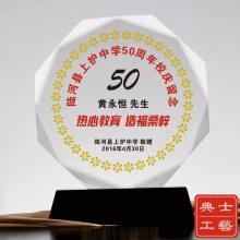 昆明五十周年校庆纪念品、老师光荣退休感谢牌,水晶奖牌制作厂家