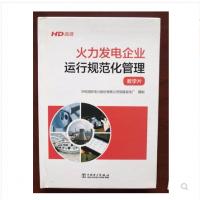 促销_火力发电企业运行规范化管理教学片((含2DVD)内附插图11幅)电力出版社