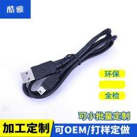 电脑连接线 USB2.0 A公对C公充电线 TYPE C接口线 MINI USB