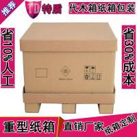 深圳重型物流纸箱 大件物流包装纸箱生产厂家 重型工业纸箱厂
