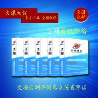 高青县云端阅卷软件 免费阅卷系统