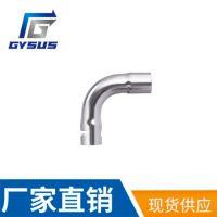 卫生级管件 承插焊式90度弯头耐高压防腐蚀304不锈钢供水管件现货