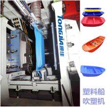 养殖渔船生产线,塑料船设备厂家,通佳吹塑机