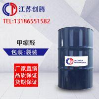 甲缩醛 二甲氧基甲烷 量大优惠工业级国标