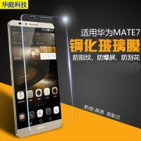 华庭 华为mate7钢化膜 玻璃膜 高清防指纹弧边 mt7手机保护贴膜