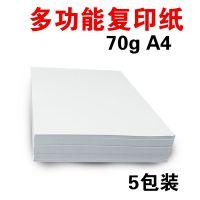 A4纸打印复印纸70g单包500张办公用纸a4打印白纸5包装复印纸批发