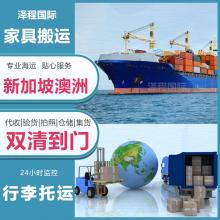 海运到新加坡的税多少钱-中国到新加坡海运专线