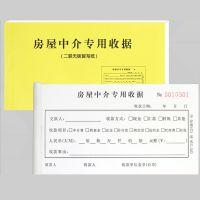 印刷复印复写纸二联三联收据单房产中介收据钥匙收据租赁定做包邮