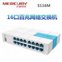 水星S116M 16口10/100M以太网交换机塑壳桌面16口交换机网络监控