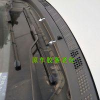 炫龙适用于汽车前挡风玻璃外塑料板胶条 前挡风玻璃装饰板密封条