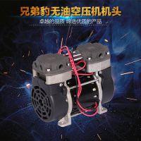 厂家直销兄弟豹静音空压机机头 制氧机电机180W 无油真空泵