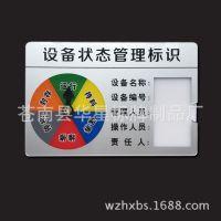 亚克力设备状态标牌 强磁旋转标识 注塑机设备标识牌 运行牌提示