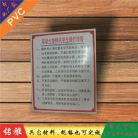 丝印PVC建筑安全注意事项标志牌 安全警示牌标语 安全警告牌