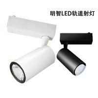三雄极光明智LED轨道导轨射灯COB芯片大功率明装商业照明24°