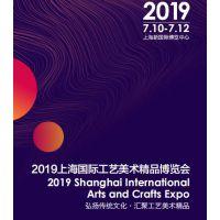 2019第二届上海国际文化创意设计产业博览会