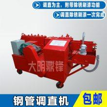 鼎鋒钢管调直机/经久耐用/效率高/钢管调直机哪家好?