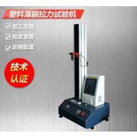 电线万能拉力机 塑料薄膜拉力试验机 科讯测试机
