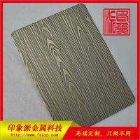 加工定制正品304树心纹青古铜不锈钢蚀刻板