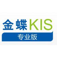金蝶软件 金蝶KIS专业版中小型企业ERP管理,财务业务一体化