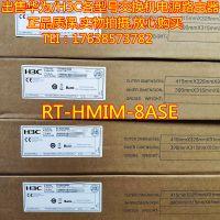 全新原装H3C正品 RT-HMIM-8ASE 路由器8端口异步串口HMIM模块