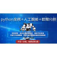 小学生都开始学武汉Python开发课程了,你还不慌吗?