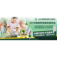 2018海南国际健康产业博览会(海南健博会)
