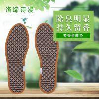 夏季新品除臭鞋垫男女士军训运动防臭香草透气吸汗休闲留香型