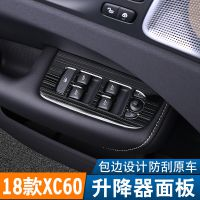 18-19款沃尔沃xc60升窗器按键贴 xc60内饰专用不锈钢装饰汽车配件
