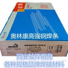 SUPERCITO7018S瑞士奥林康进口低合金焊条