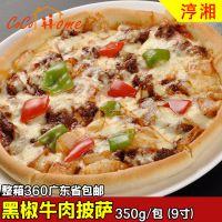 涥湘黑椒牛肉披萨9寸 必胜客芝士半成品批萨速冻比萨饼烘焙即食