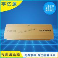 厂家批发淘宝快递五层瓦楞包装纸箱定制 LED打包长条纸箱 投影幕纸箱设计定制