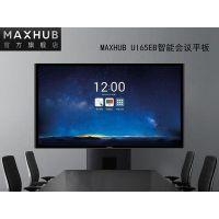 四川成都MAXHUB智能会议平板总代理 MAXHUB 旗舰版 86英寸 UI86EB 触控一体机