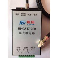电打火监测 放电拉弧传感器 电火花检测 电弧光继电器空开保护器