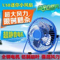 拉威斯F1 usb风扇迷你小风扇4寸6寸学生风扇金属办公室创意电风扇