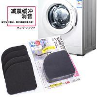 批发 洗衣机减震垫 防噪音垫 冰箱防滑垫 4片装 家居防震脚垫子
