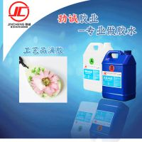 厂家直销环氧琥珀工艺品胶 高透明水晶胶HY018AB
