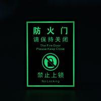 厂家定制 环保耐用夜光提示标牌 铝制安全消防标识标牌 免费索样