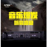 ATSH/爱特声 ktv音响专业纯后级功放机纯铜金属外壳大功率环牛放大器