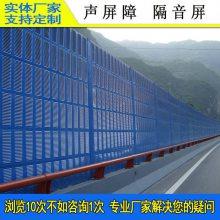 新型消音声屏障 珠海桥梁隔音网设施 金属降噪板 茂名铁路声屏障厂家