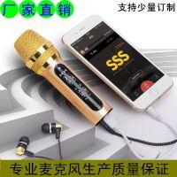 全民K歌唱吧电容手机麦克风 电脑唱歌安卓苹果声卡直播伴奏话筒