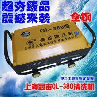 供应上海冠宙380型全铜高压清洗机 铜电机铜泵头洗车泵