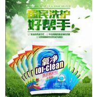 60g氧净洗衣氧颗粒 去污粉清洁剂 家居洗涤清洁 厂家直销