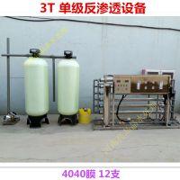 新乡直销3吨单级反渗透设备 3吨反渗透设备的价格 哪家便宜